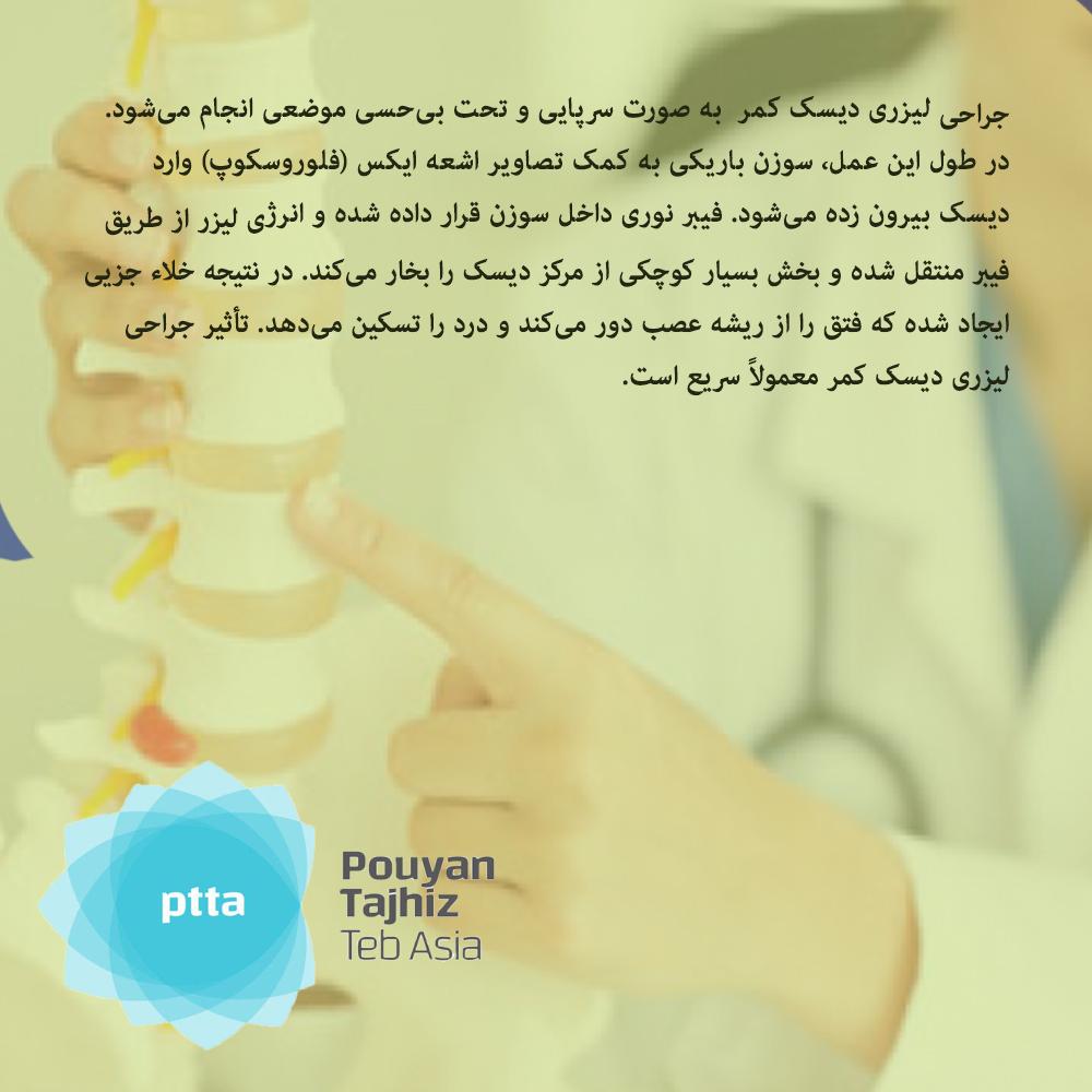 PLDD_farsi_1