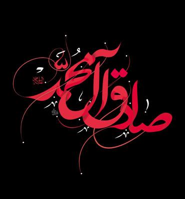 hhe2357-imam-jafar-sadeq